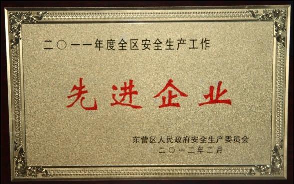 """公司被授予""""2011年度东营区安全生产工作先进企业"""""""