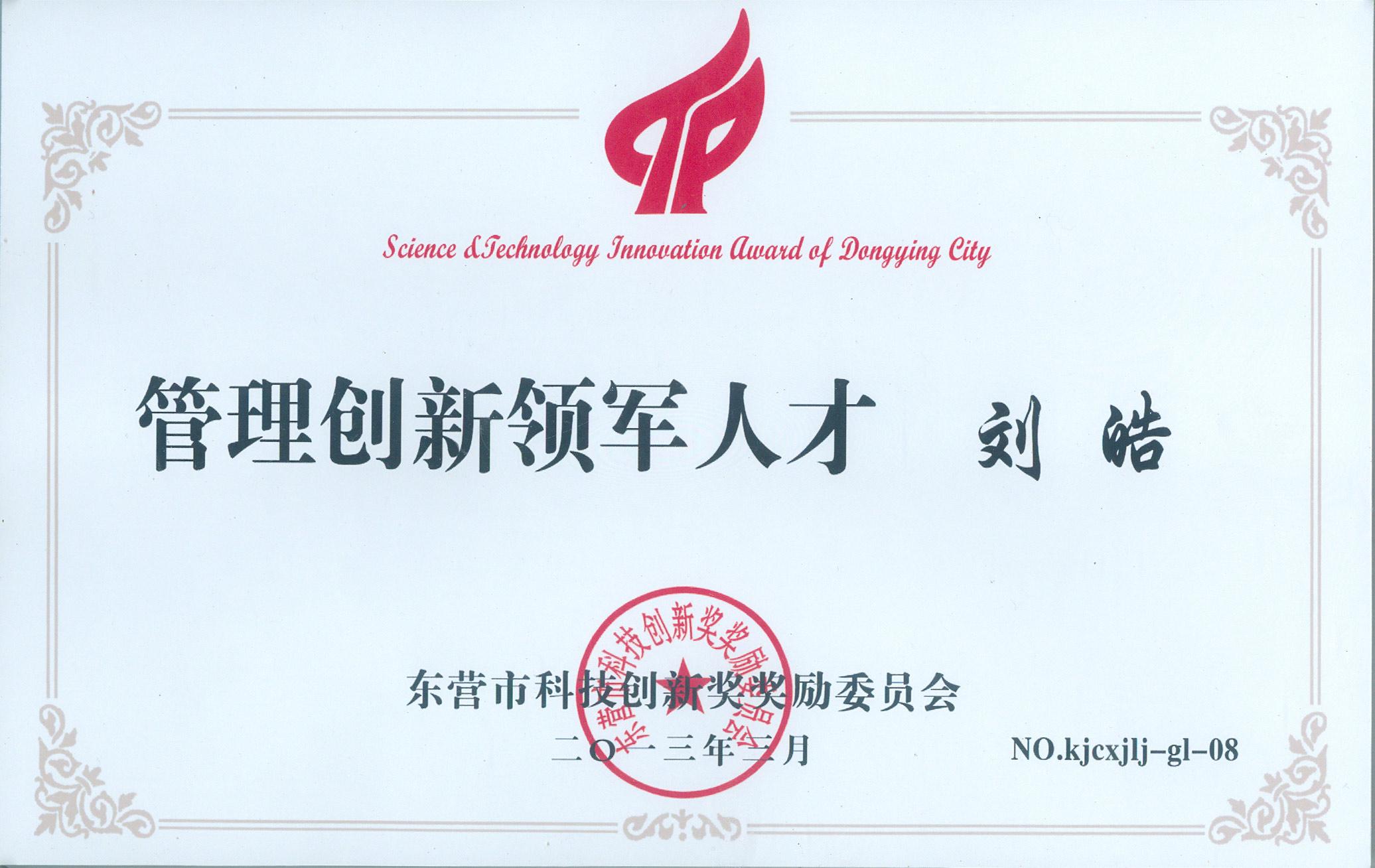 刘皓总经理获政府表彰
