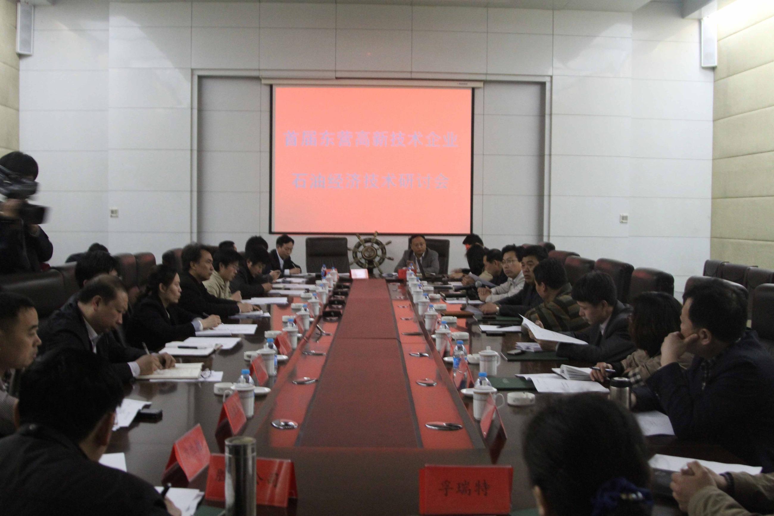 """首届""""东营高新技术企业石油经济技术研讨会"""" 在我公司召开"""