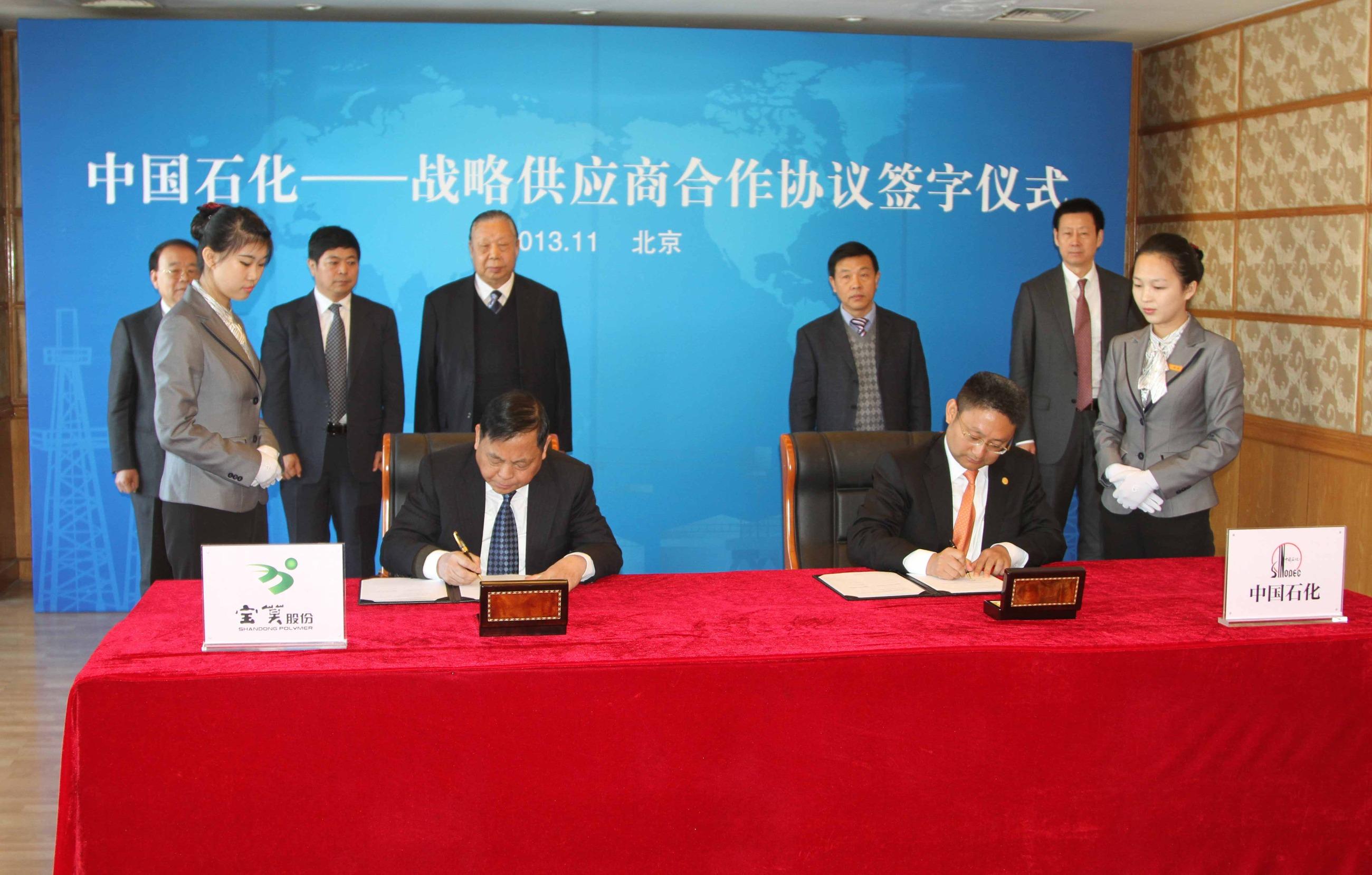 公司与中石化签订战略合作协议