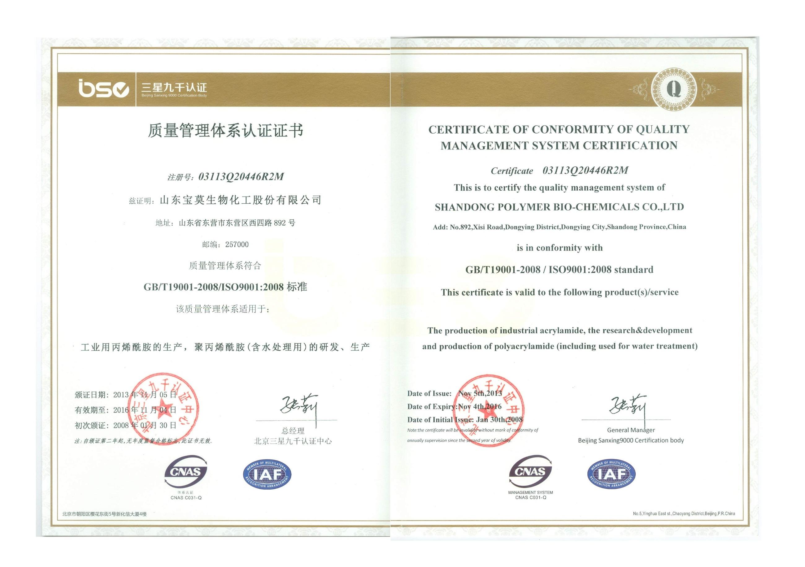 """公司顺利通过""""三合一""""整合型管理体系认证"""